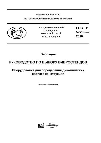 ГОСТ Р 57209-2016 Вибрация. Руководство по выбору вибростендов. Оборудование для определения динамических свойств конструкций
