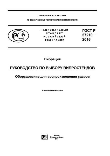 ГОСТ Р 57210-2016 Вибрация. Руководство по выбору вибростендов. Оборудование для воспроизведения ударов