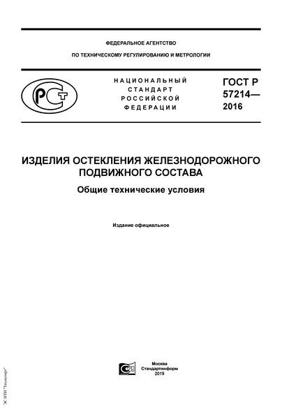 ГОСТ Р 57214-2016 Изделия остекления железнодорожного подвижного состава. Общие технические условия