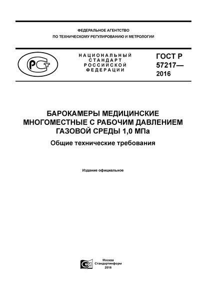 ГОСТ Р 57217-2016 Барокамеры медицинские многоместные с рабочим давлением газовой среды 1,0 МПа. Общие технические требования