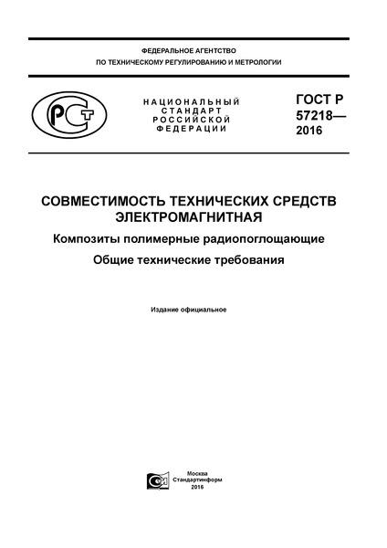 ГОСТ Р 57218-2016 Совместимость технических средств электромагнитная. Композиты полимерные радиопоглощающие. Общие технические требования