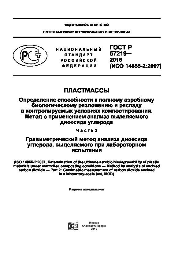 ГОСТ Р 57219-2016 Пластмассы. Определение способности к полному аэробному биологическому разложению и распаду в контролируемых условиях компостирования. Метод с применением анализа выделяемого диоксида углерода. Часть 2. Гравиметрический метод анализа диоксида углерода, выделяемого при лабораторном испытании
