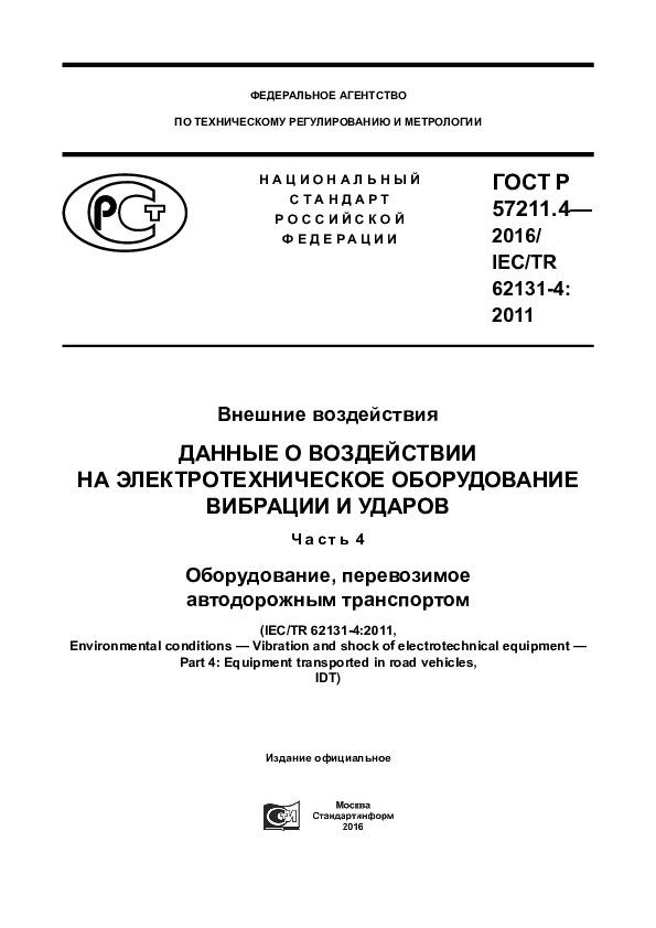 ГОСТ Р 57211.4-2016 Внешние воздействия. Данные о воздействии на электротехническое оборудование вибрации и ударов. Часть 4. Оборудование, перевозимое автодорожным транспортом