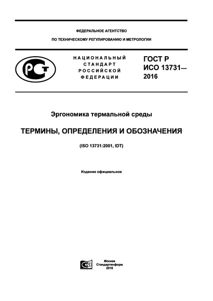 ГОСТ Р ИСО 13731-2016 Эргономика термальной среды. Термины, определения и обозначения