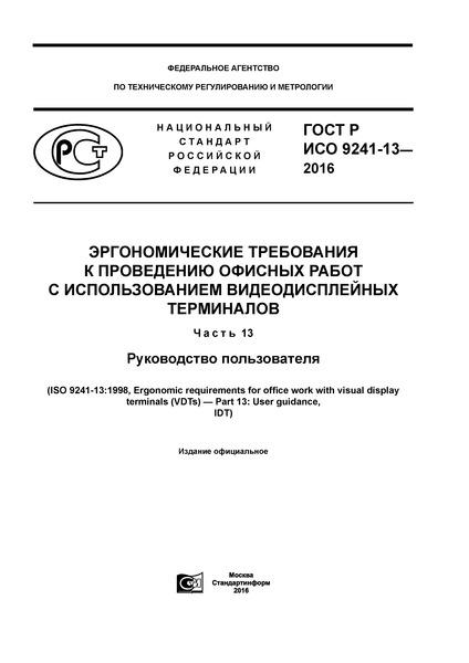 ГОСТ Р ИСО 9241-13-2016 Эргономические требования к проведению офисных работ с использованием видеодисплейных терминалов. Часть 13. Руководство пользователя