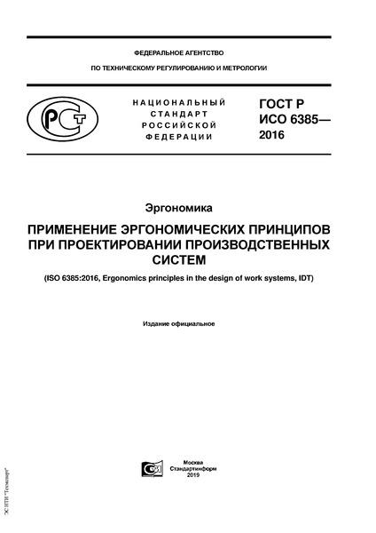 ГОСТ Р ИСО 6385-2016 Эргономика. Применение эргономических принципов при проектировании производственных систем