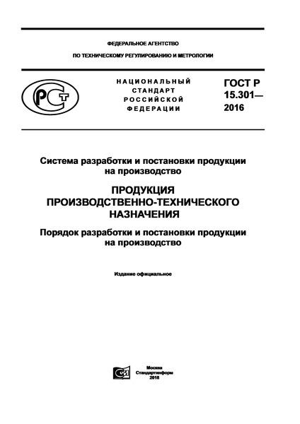 ГОСТ Р 15.301-2016 Система разработки и постановки продукции на производство. Продукция производственно-технического назначения. Порядок разработки и постановки продукции на производство