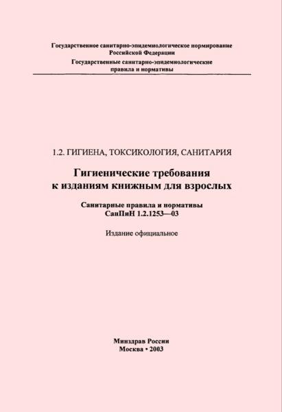 СанПиН 1.2.1253-03 Гигиенические требования к изданиям книжным для взрослых
