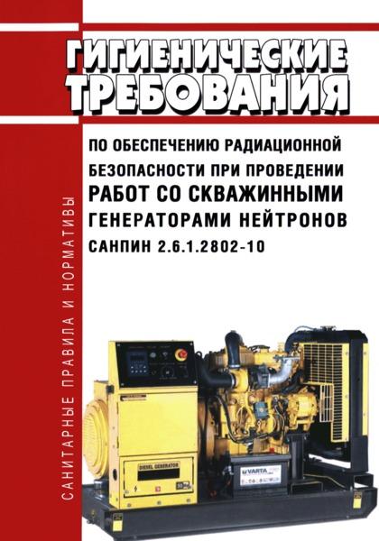 СанПиН 2.6.1.2802-10 Гигиенические требования по обеспечению радиационной безопасности при проведении работ со скважинными генераторами нейтронов