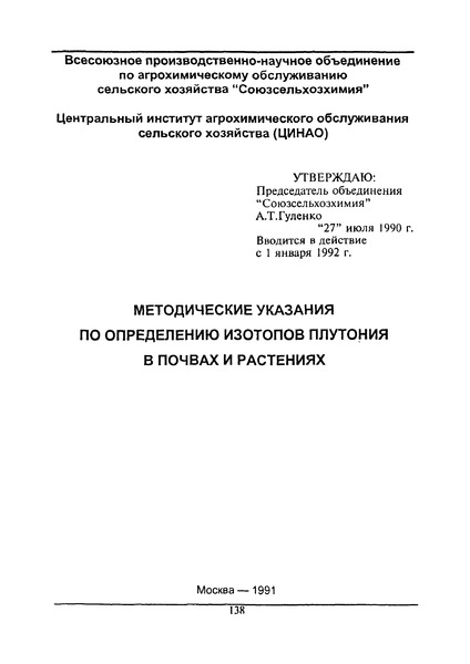 Методические указания по определению изотопов плутония в почвах и растениях