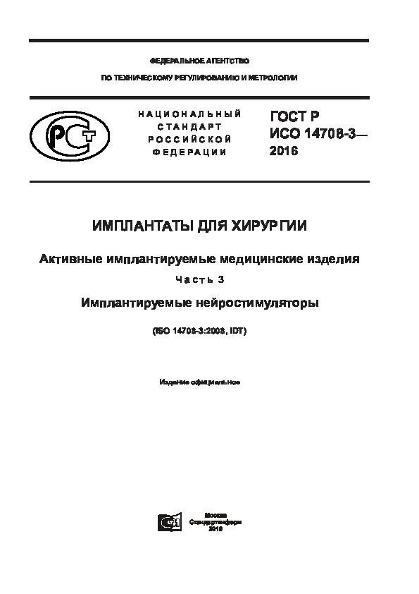 ГОСТ Р ИСО 14708-3-2016 Имплантаты для хирургии. Активные имплантируемые медицинские изделия. Часть 3. Имплантируемые нейростимуляторы