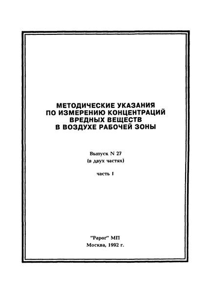 МУ 5216-90 Методические указания по газохроматографическому измерению концентраций бензола и гексана в воздухе рабочей зоны с применением для отбора пассивных дозиметров