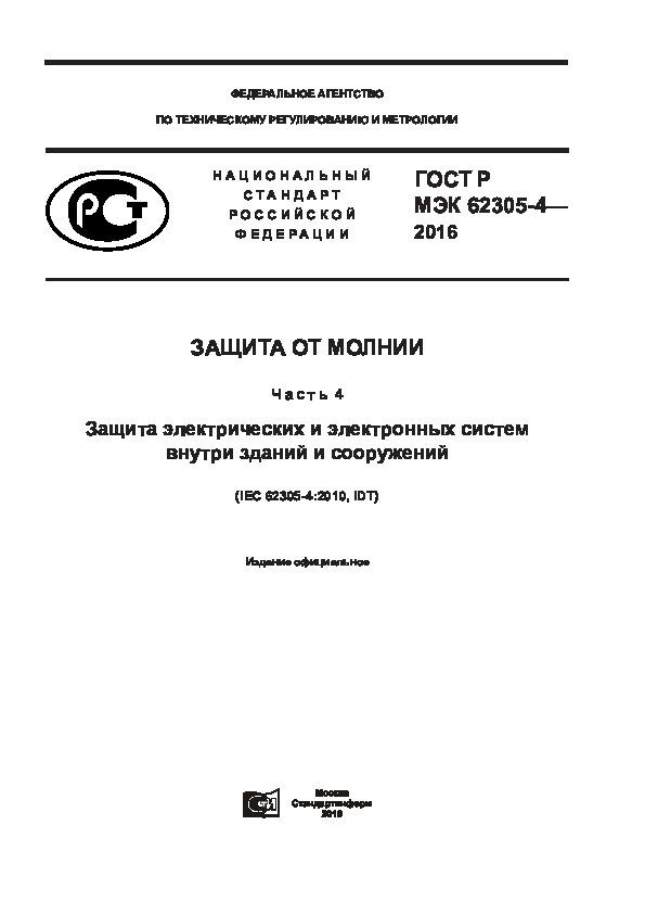 ГОСТ Р МЭК 62305-4-2016 Защита от молнии. Часть 4. Защита электрических и электронных систем внутри зданий и сооружений