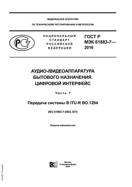 ГОСТ Р МЭК 61883-7-2016 Аудио-/видеоаппаратура бытового назначения. Цифровой интерфейс. Часть 7. Передача системы В ITU-R BO.1294