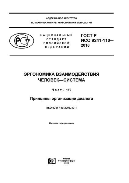 ГОСТ Р ИСО 9241-110-2016 Эргономика взаимодействия человек-система. Часть 110. Принципы организации диалога