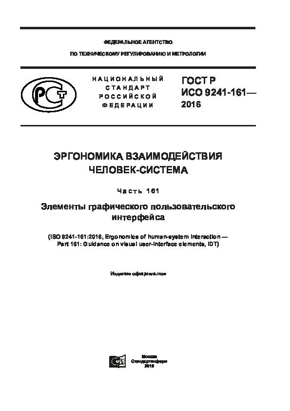 ГОСТ Р ИСО 9241-161-2016 Эргономика взаимодействия человек-система. Часть 161. Элементы графического пользовательского интерфейса