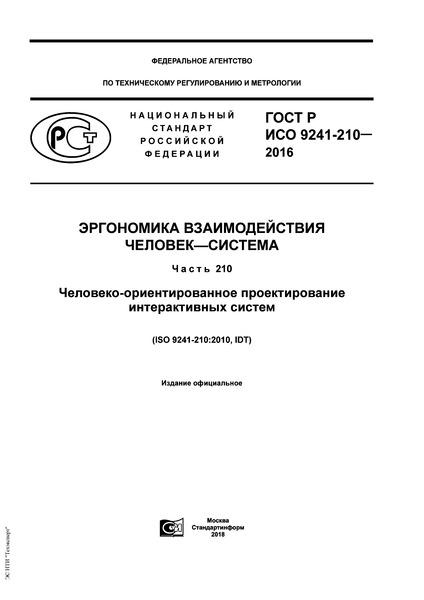 ГОСТ Р ИСО 9241-210-2016 Эргономика взаимодействия человек-система. Часть 210. Человеко-ориентированное проектирование интерактивных систем