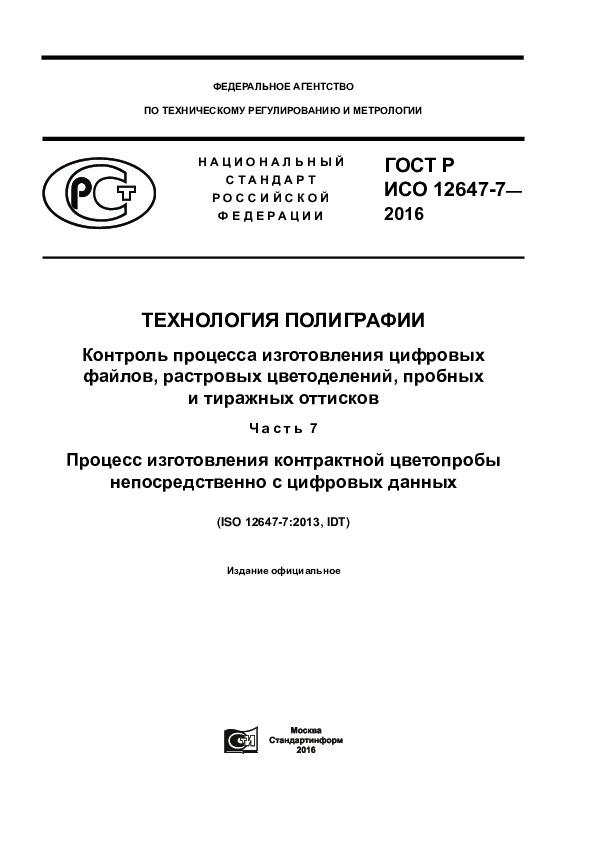 ГОСТ Р ИСО 12647-7-2016 Технология полиграфии. Контроль процесса изготовления цифровых файлов, растровых цветоделений, пробных и тиражных оттисков. Часть 7. Процесс изготовления контрактной цветопробы непосредственно с цифровых данных
