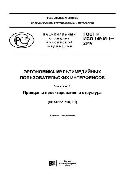 ГОСТ Р ИСО 14915-1-2016 Эргономика мультимедийных пользовательских интерфейсов. Часть 1. Принципы проектирования и структура
