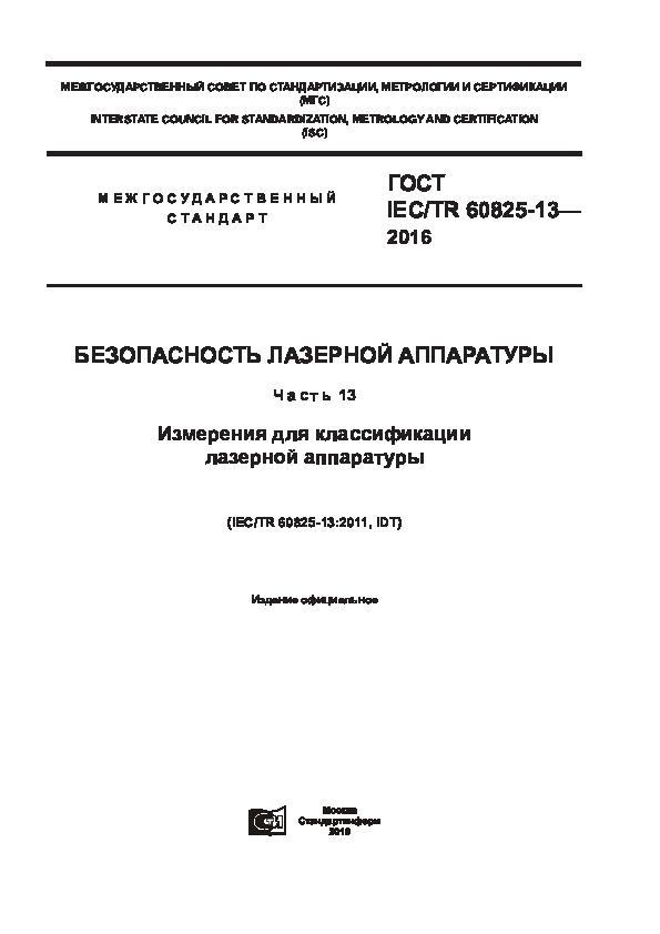 ГОСТ IEC/TR 60825-13-2016 Безопасность лазерной аппаратуры. Часть 13. Измерения для классификации лазерной аппаратуры
