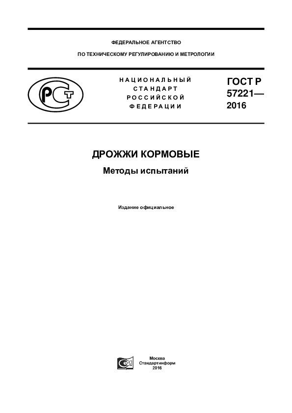 ГОСТ Р 57221-2016 Дрожжи кормовые. Методы испытаний