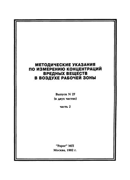 МУ 5278-90 Методические указания по газохроматографическому измерению концентраций 1-(1,2,4-триазолил)-1-(4-хлорфенокси)-3,3-диметилбутанола-2 (триадименола) в воздухе рабочей зоны