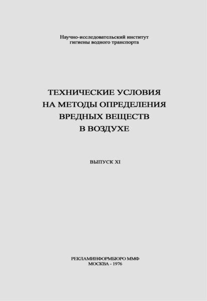 ТУ 1252-75 Технические условия на метод определения мукохлорной кислоты в воздухе