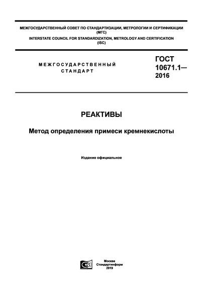 ГОСТ 10671.1-2016 Реактивы. Метод определения примеси кремнекислоты
