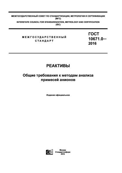 ГОСТ 10671.0-2016 Реактивы. Общие требования к методам анализа примесей анионов
