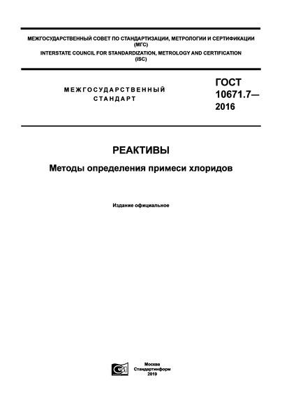 ГОСТ 10671.7-2016 Реактивы. Методы определения примеси хлоридов