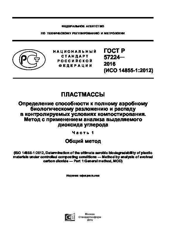 ГОСТ Р 57224-2016 Пластмассы. Определение способности к полному аэробному биологическому разложению и распаду в контролируемых условиях компостирования. Метод с применением анализа выделяемого диоксида углерода. Часть 1. Общий метод