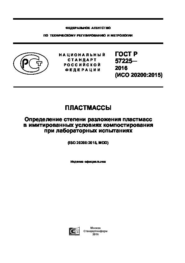 ГОСТ Р 57225-2016 Пластмассы. Определение степени разложения пластмасс в имитированных условиях компостирования при лабораторных испытаниях