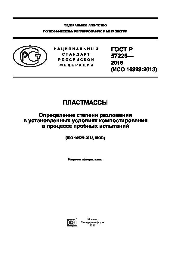 ГОСТ Р 57226-2016 Пластмассы. Определение степени разложения в установленных условиях компостирования в процессе пробных испытаний