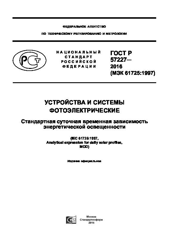 ГОСТ Р 57227-2016 Устройства и системы фотоэлектрические. Стандартная суточная временная зависимость энергетической освещенности