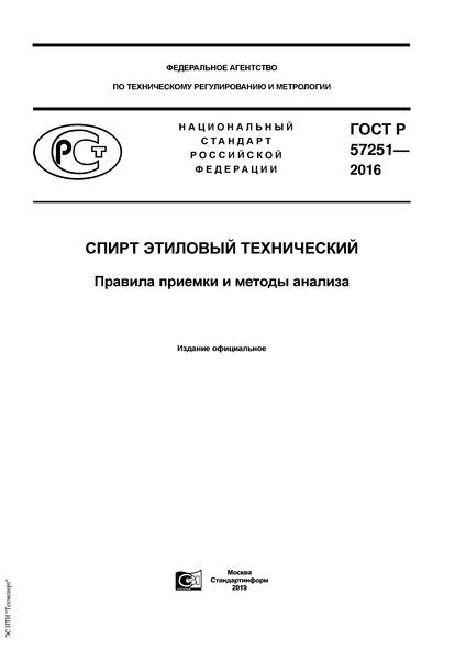ГОСТ Р 57251-2016 Спирт этиловый технический. Правила приемки и методы анализа
