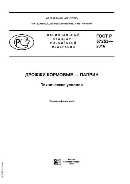 ГОСТ Р 57253-2016 Дрожжи кормовые-паприн. Технические условия
