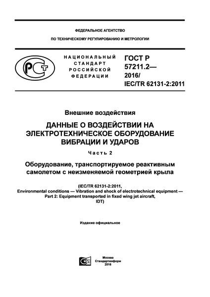ГОСТ Р 57211.2-2016 Внешние воздействия. Данные о воздействии на электротехническое оборудование вибрации и ударов. Часть 2. Оборудование, транспортируемое реактивным самолетом с неизменяемой геометрией крыла