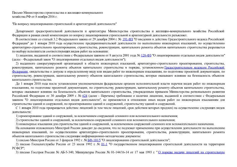 Письмо  По вопросу лицензирования строительной и архитектурной деятельности