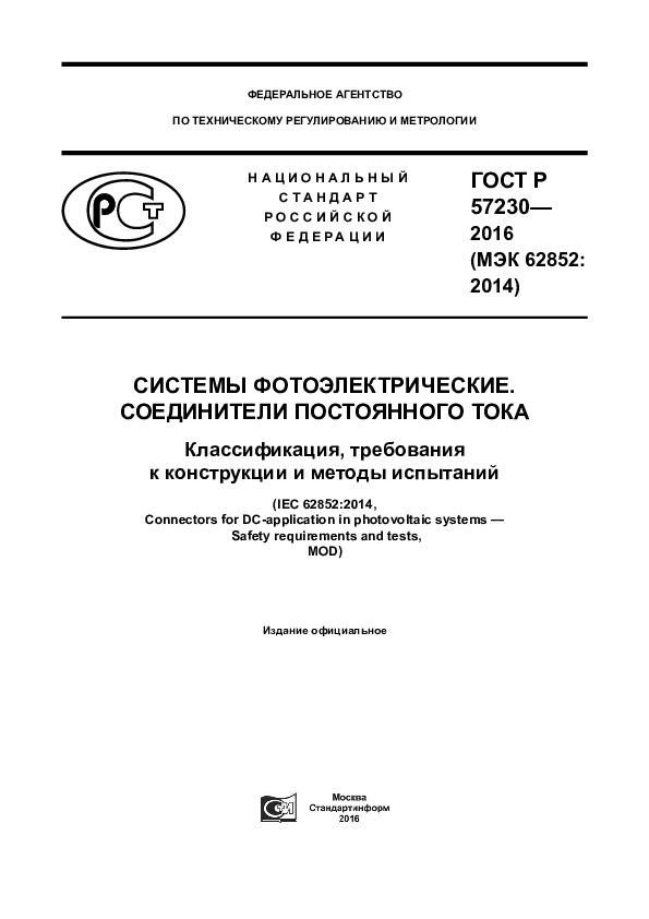 ГОСТ Р 57230-2016 Системы фотоэлектрические. Соединители постоянного тока. Классификация, требования к конструкции и методы испытаний