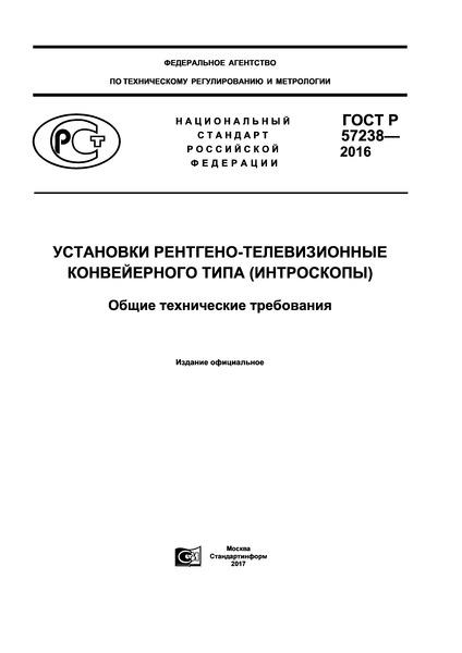 ГОСТ Р 57238-2016 Установки рентгено-телевизионные конвейерного типа (интроскопы). Общие технические требования