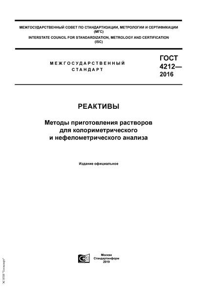ГОСТ 4212-2016 Реактивы. Методы приготовления растворов для колориметрического и нефелометрического анализа