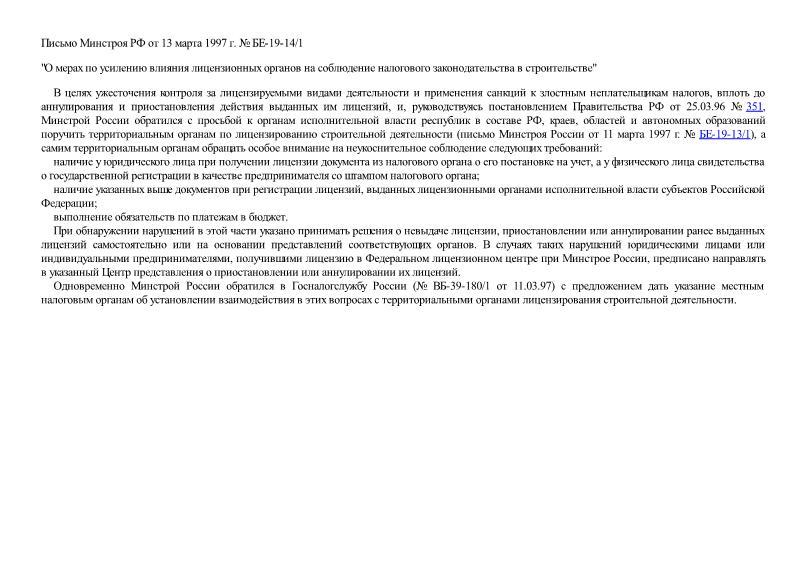 Письмо БЕ-19-14/1 О мерах по усилению влияния лицензионных органов на соблюдение налогового законодательства в строительстве