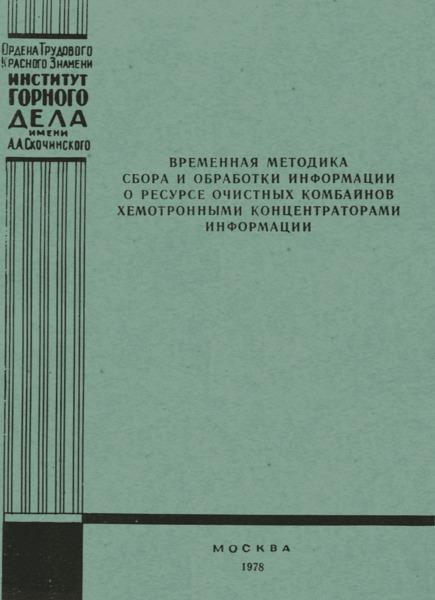 Временная методика сбора и обработки информации о ресурсе очистных комбайнов хемотронными концентраторами информации