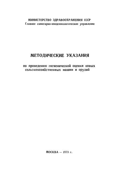 МУ 986-72 Методические указания по проведению гигиенической оценки новых сельскохозяйственных машин и орудий
