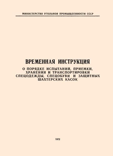 инструкция о порядки при мки госорбитража в редакции 14 11 74г
