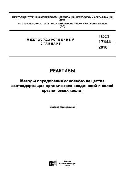 ГОСТ 17444-2016 Реактивы. Методы определения основного вещества азотсодержащих органических соединений и солей органических кислот