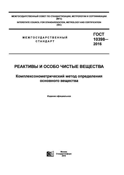 ГОСТ 10398-2016 Реактивы и особо чистые вещества. Комплексонометрический метод определения основного вещества