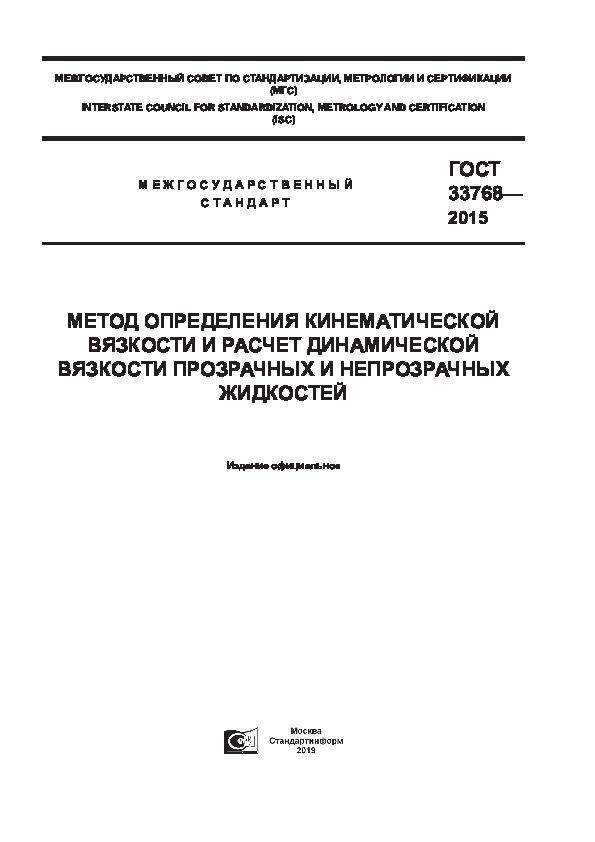 ГОСТ 33768-2015 Метод определения кинематической вязкости и расчет динамической вязкости прозрачных и непрозрачных жидкостей