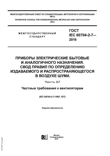 ГОСТ IEC 60704-2-7-2016 Приборы электрические бытовые и аналогичного назначения. Свод правил по определению издаваемого и распространяющегося в воздухе шума. Часть 2-7. Частные требования к вентиляторам