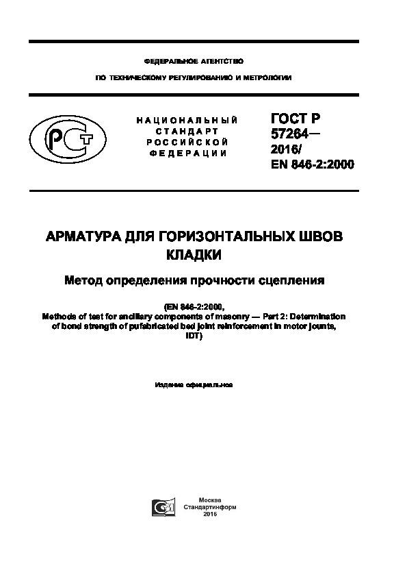 ГОСТ Р 57264-2016 Арматура для горизонтальных швов кладки. Метод определения прочности сцепления